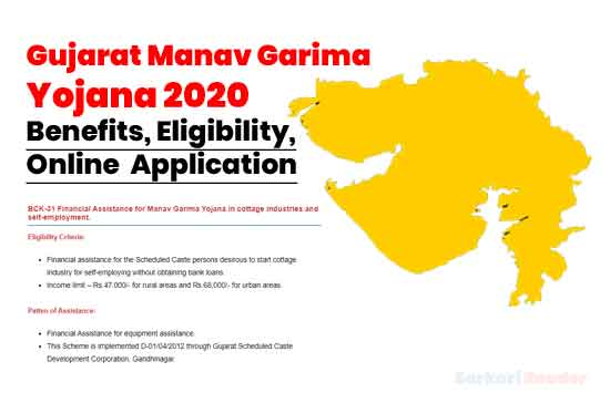 Gujarat-Manav-Garima-Yojana-Online-Application