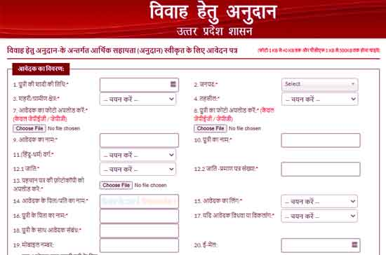 How-to-apply-for-Uttar-Pradesh-Shadi-Anudan-Yojana-2020-online