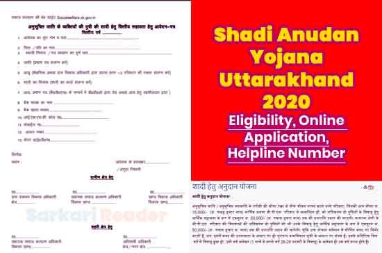 Shadi-Anudan-Yojana-Uttarakhand