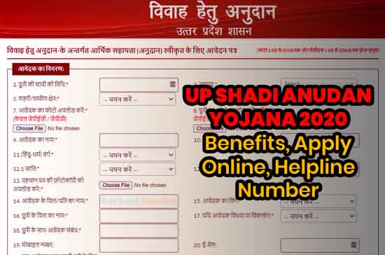 UP-Shadi-Anudan-Yojana