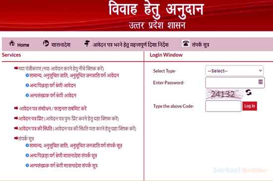 Uttar-Pradesh-Marriage-Grant-Scheme-official-website