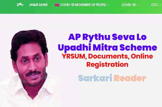 AP-Rythu-Seva-Lo-Upadhi-Mitra-Scheme