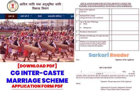 CG-Inter-Caste-Marriage-Scheme