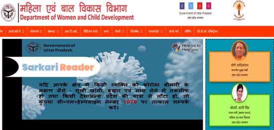 How-to-Apply-for-UP-Bhagyalakshmi-2020-Scheme