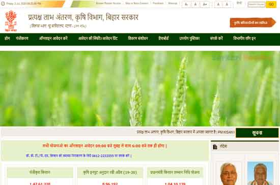 How-to-apply-for-the-Bihar-Diesel-2020-Grant-Scheme