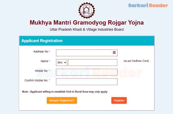 How-to-apply-in-the-CM-Gramodyog-Rojgar-Yojana