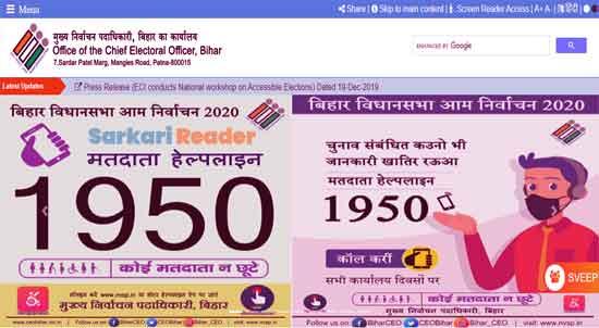 How-to-download-the-new-Bihar-voters-list