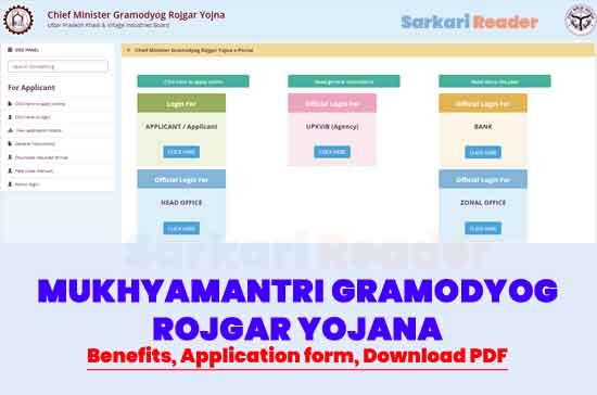 Mukhyamantri-Gramodyog-Rojgar-Yojana