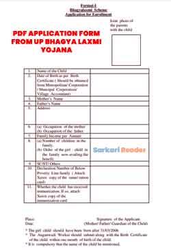 PDF-application-form-from-UP-Bhagya-Laxmi-Yojana