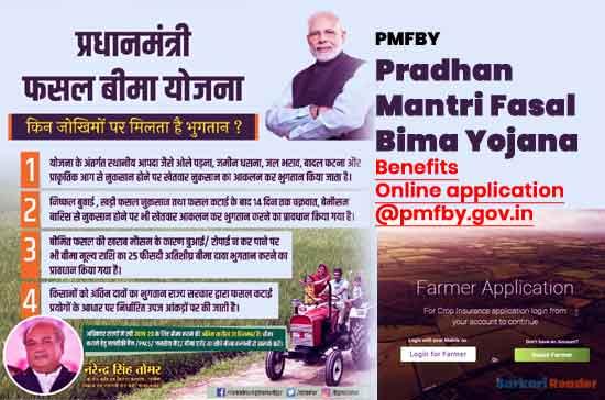 PMFBY+Pradhan-Mantri-Fasal-Bima-Yojana