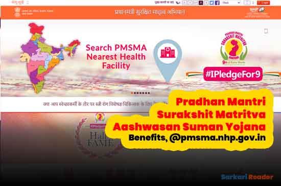 Pradhan-Mantri-Surakshit-Matritva-Aashwasan-Suman-Yojana
