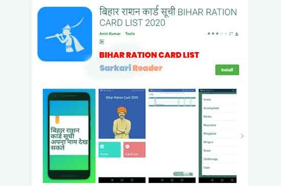 Bihar-Ration-Card-App