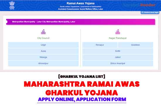 Maharashtra-Ramai-Awas-Gharkul-Yojana