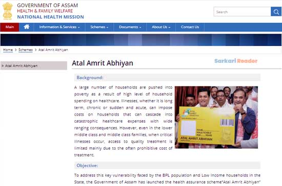Atal-Amrit-Abhiyan-official-website
