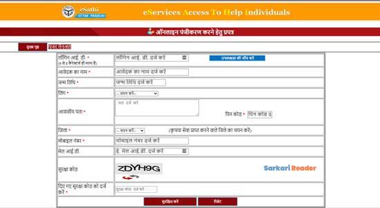 UP-Birth-Certificate-new-user-registration