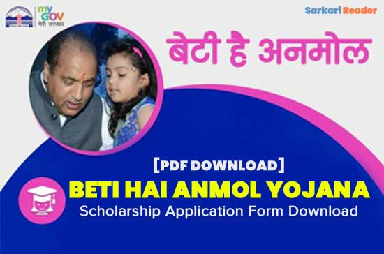 Beti-Hai-Anmol-Yojana-Scholarship-Application-Form-Download