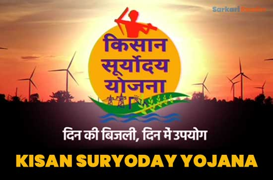 Kisan-Suryoday-Yojana-Gujarat-Hindi
