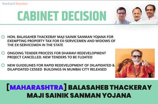 Balasaheb-Thackeray-Maji-Sainik-Sanman-Yojana