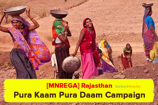 Rajasthan-Pura-Kaam-Pura-Daam-Campaign-in-Hindi