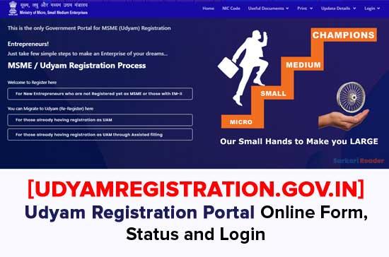 Udyam-Registration-Portal-Online-Form