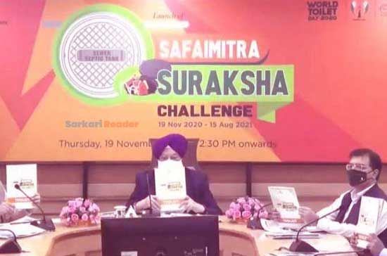 official-launch-of-the-Safai-Mitra-Suraksha-Challenge