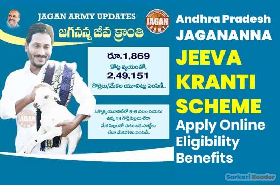 AP-Jagananna-Jeeva-Kranti-Scheme