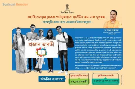 Benefits-of-Assam-Pragyan-Bharti-Scooty