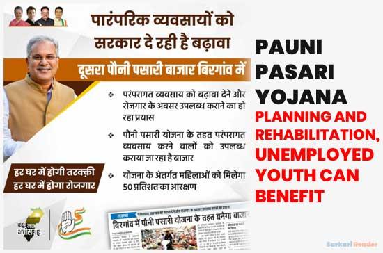 Pauni-Pasari-Yojana-Unemployed-youth-can-benefit