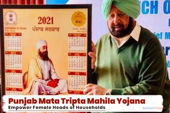 Punjab-Mata-Tripta-Mahila-Yojana