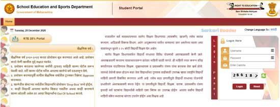RTE-Admission-Maharashtra-website
