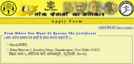RTPS-Bihar-Apply-Form