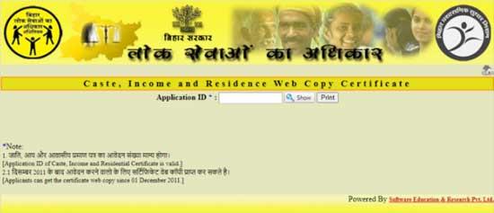 RTPS-Bihar-certificate-webcopy