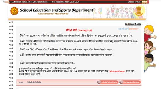 School-Education-Department-Government-of-Maharashtra