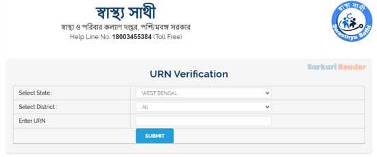 Swasthya-Sathi-scheme-URN-Verification