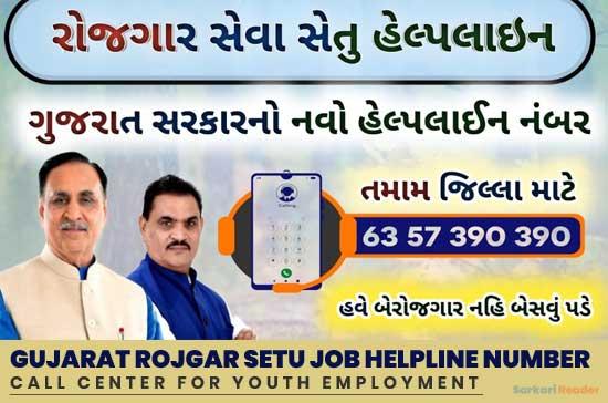 Gujarat-Rojgar-Setu-Job-Helpline-Number