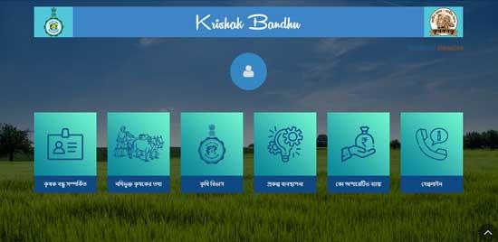 Krishak-Bandhu-Scheme-Registration-Process