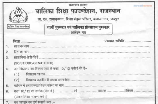 Rajasthan-Gargi-Puraskar-Yojana-Application-Form