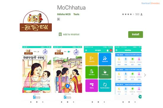 Download-MoChhatua-Odisha-Mobile-App