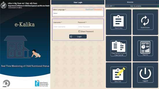 Download-eKalika-Odisha-App