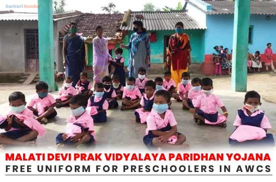 Malati-Devi-Prak-Vidyalaya-Paridhan-Yojana