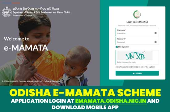 Odisha-e-Mamata-Scheme-Application-Login
