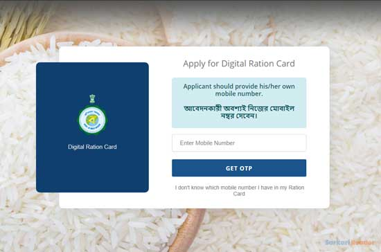 WB-Khadya-Sathi-Scheme-Apply-for-Digital-Ration-Card