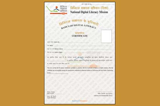 Certificate-of-PM-Rural-Digital-Literacy-Campaign