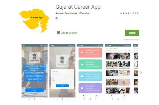 Download-the-Gujarat-Career-app-from-the-Google-Play-Store