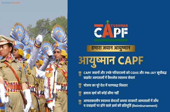 Ayushman-CAPF-Scheme-ayushmancapf