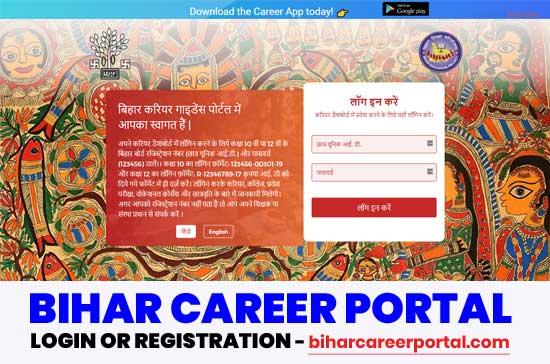 Bihar-Career-Guidance-Portal