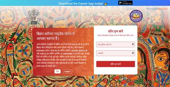Bihar-Career-Portal-Login-official-website
