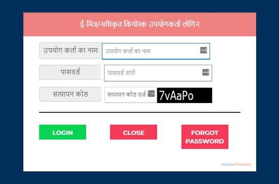 E-mitra-login-process-Apna-Khata-Rajasthan