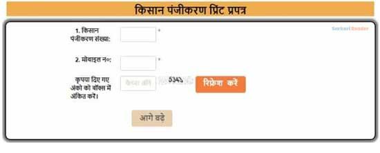 Farmer-Registration-Form-Print