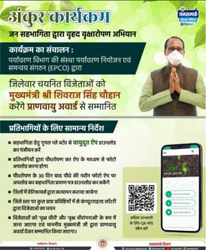 Features-of-Vayudoot-App-for-Ankur-Scheme